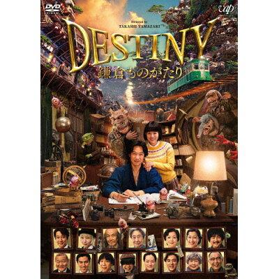 DESTINY 鎌倉ものがたり DVD 通常版/DVD/VPBT-14702