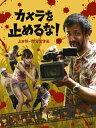 カメラを止めるな! DVD/DVD/VPBT-14756