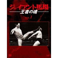 ジャイアント馬場 王者の魂 Vol.1/DVD/VPBH-14782