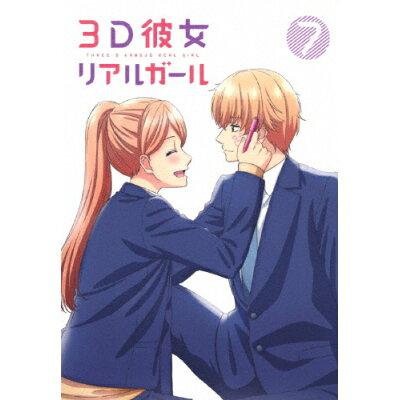 3D彼女 リアルガール Vol.7 DVD/DVD/VPBY-14821