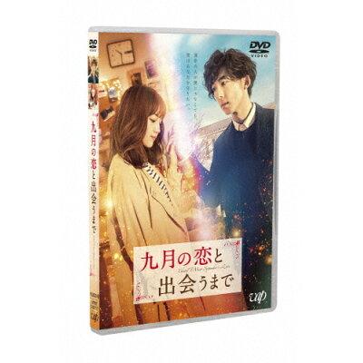 九月の恋と出会うまで 豪華版/DVD/VPBT-14857