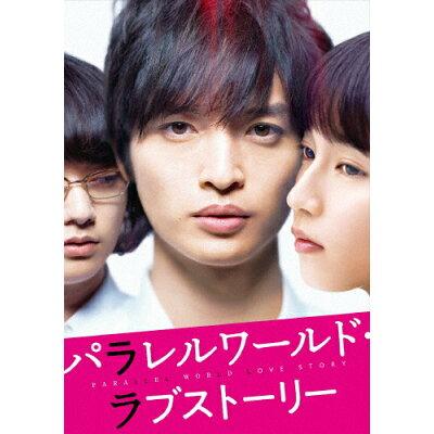 パラレルワールド・ラブストーリー DVD 豪華版/DVD/VPBT-14881