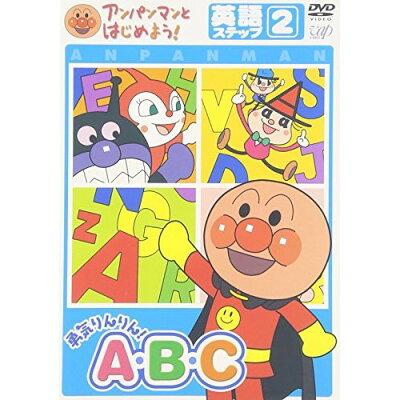 アンパンマンとはじめよう! 英語編ステップ2 勇気りんりん! A・B・C/DVD/VPBE-15165