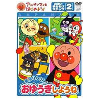 アンパンマンとはじめよう! お歌と手あそび編 ステップ2 勇気りんりん! おゆうぎしようね/DVD/VPBE-15171