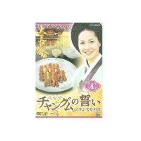 チャングムの誓い で学ぶ宮廷料理 VOL.4