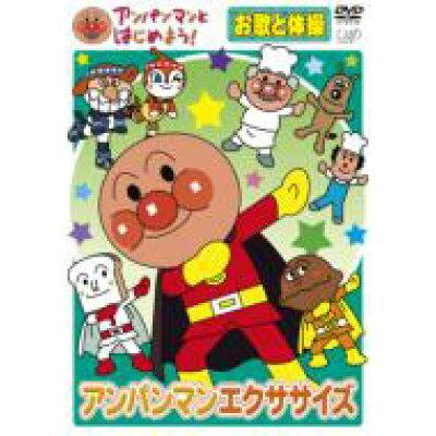 アンパンマンとはじめよう! お歌と体操編 アンパンマンエクササイズ/DVD/VPBE-15421