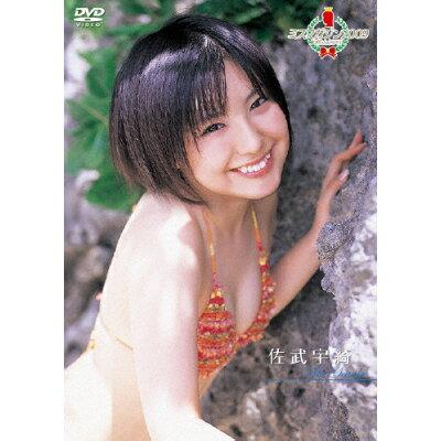 ミスマガジン 2009 佐武宇綺/DVD/VPBF-15457