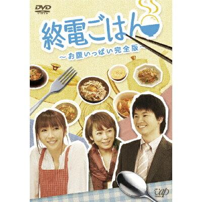 終電ごはん ~お腹いっぱい完全版~/DVD/VPBF-15641