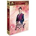 コンパクトセレクション第2弾 トンイ DVD-BOX I/DVD/VPBU-15702