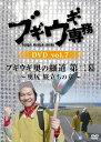 ブギウギ専務 DVD vol.7「ブギウギ奥の細道 第二幕 ~奥尻 旅立ちの章~」/DVD/VPBF-15726