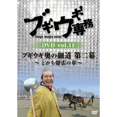 ブギウギ専務 DVD vol.11「ブギウギ奥の細道 第二幕 ~とかち帯広の章~」/DVD/VPBF-15743