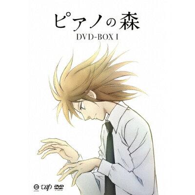 ピアノの森 BOX I【DVD】/DVD/VPBY-15856