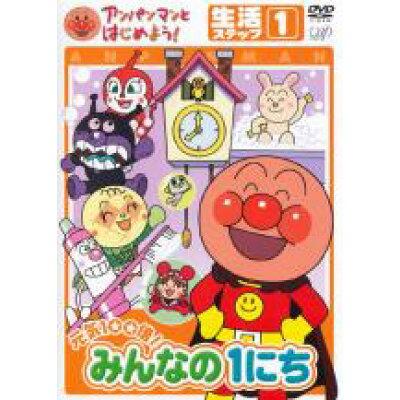 アンパンマンとはじめよう 生活ステップ1 元気1みんなの1にち アニメ DVD
