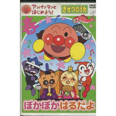 アンパンマンとはじめよう! きせつのうた ぽかぽかはるだよ(DVD)