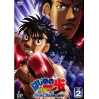アニメ DVD 2*はじめの一歩 NewChallenger