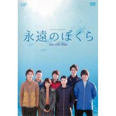 スペシャルドラマ 永遠のぼくら/有村架純 山崎賢人 窪田正孝 邦画 DVD