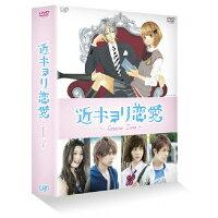 近キョリ恋愛 ~Season Zero~ DVD-BOX豪華版<初回限定生産>/DVD/VPBX-29908