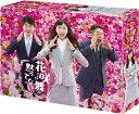 花咲舞が黙ってない 2015 DVD-BOX/DVD/VPBX-29937