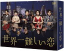世界一難しい恋 DVD BOX/DVD/VPBX-29958
