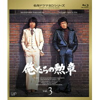俺たちの勲章 Vol.3/Blu-ray Disc/VPXX-71109