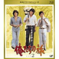 俺たちの旅 Vol.2/Blu-ray Disc/VPXX-71122