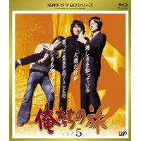 俺たちの旅 Vol.5/Blu-ray Disc/VPXX-71125