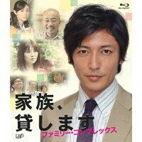 家族、貸します~ファミリー・コンプレックス~/Blu-ray Disc/VPXX-71234