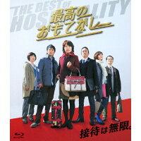 「最高のおもてなし」Blu-ray/Blu-ray Disc/VPXX-71312