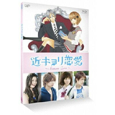 近キョリ恋愛 ~Season Zero~ Vol.4/Blu-ray Disc/VPXX-71345
