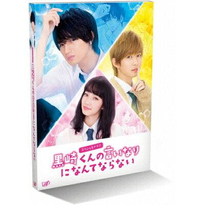 スペシャルドラマ『黒崎くんの言いなりになんてならない』/Blu-ray Disc/VPXX-71440