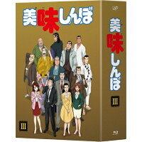 美味しんぼ Blu-ray BOX3/Blu-ray Disc/VPXY-71485