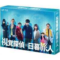 視覚探偵 日暮旅人 Blu-ray BOX/Blu-ray Disc/VPXX-71524