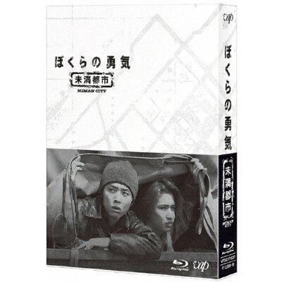 ぼくらの勇気 未満都市/Blu-ray Disc/VPXX-71537