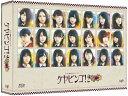 全力!欅坂46バラエティー KEYABINGO!2 Blu-ray BOX/Blu-ray Disc/VPXF-71552