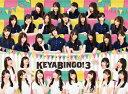 全力!欅坂46バラエティー KEYABINGO!3 Blu-ray BOX/Blu-ray Disc/VPXF-71587