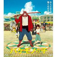 バケモノの子 期間限定スペシャルプライス版Blu-ray/Blu-ray Disc/VPXT-71627
