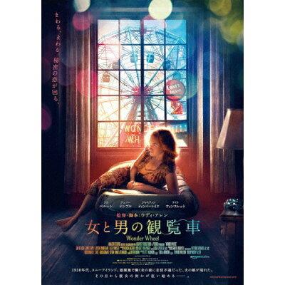女と男の観覧車 Blu-ray/Blu-ray Disc/VPXU-71656