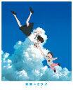 「未来のミライ」スペシャル・エディション Blu-ray/Blu-ray Disc/VPXT-71675
