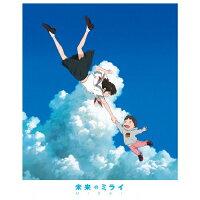 未来のミライ スペシャル・エディション Blu-ray/Blu-ray Disc/VPXT-71675