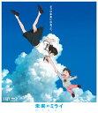 「未来のミライ」スタンダード・エディション Blu-ray/Blu-ray Disc/VPXT-71676