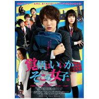 映画「覚悟はいいかそこの女子。」 Blu-ray/Blu-ray Disc/VPXT-71710