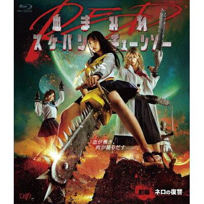 血まみれスケバンチェーンソー RED 前編 ネロの復讐/Blu-ray Disc/VPXT-71741