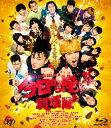今日から俺は!!劇場版Blu-ray通常版/Blu−ray Disc/VPXT-71842