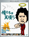 名作ドラマBDシリーズ 俺たちは天使だ!BD-BOX/Blu-ray Disc/VPXX-71969
