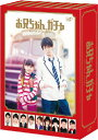 お兄ちゃん、ガチャ Blu-ray BOX 豪華版〈初回限定生産〉/Blu-ray Disc/VPXX-72961