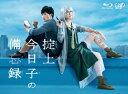 掟上今日子の備忘録 Blu-ray BOX/Blu-ray Disc/VPXX-72984