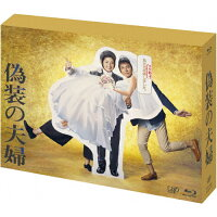 偽装の夫婦 Blu-ray BOX/Blu-ray Disc/VPXX-72985