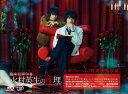「臨床犯罪学者 火村英生の推理」Blu-ray BOX/Blu-ray Disc/VPXX-72996