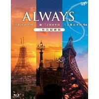 ALWAYS 三丁目の夕日/続・三丁目の夕日/三丁目の夕日'64 三作品収納版/Blu-ray Disc/VPXT-75122