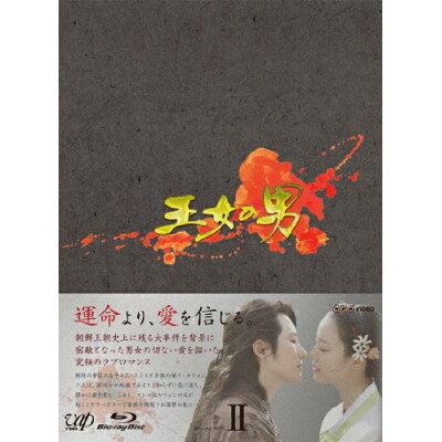 王女の男 Blu-ray BOX II/Blu-ray Disc/VPXU-75909